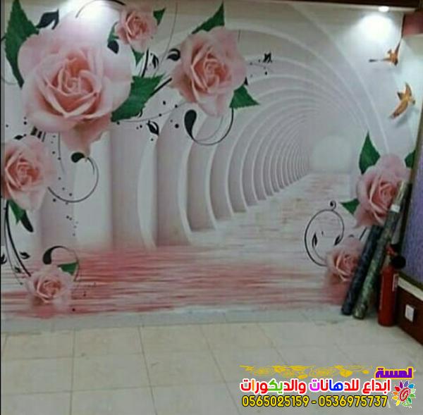 ورق جدران رسومات فخمه تركيب ورق حائط بجدة 0565025159