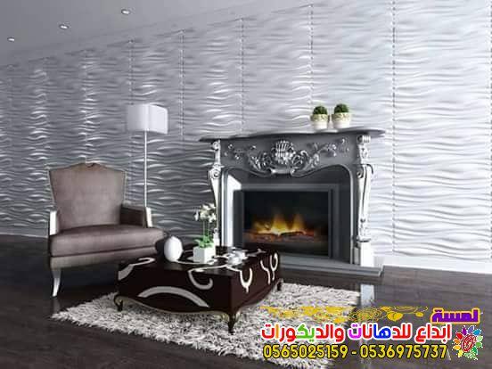 ديكورات فايبر للجدران بأشكال متنوعه بجده-معلم ديكورات الواح فايبر جلاس 0509243192 5c1bc850cebc5